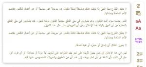 Faux texte en arabe